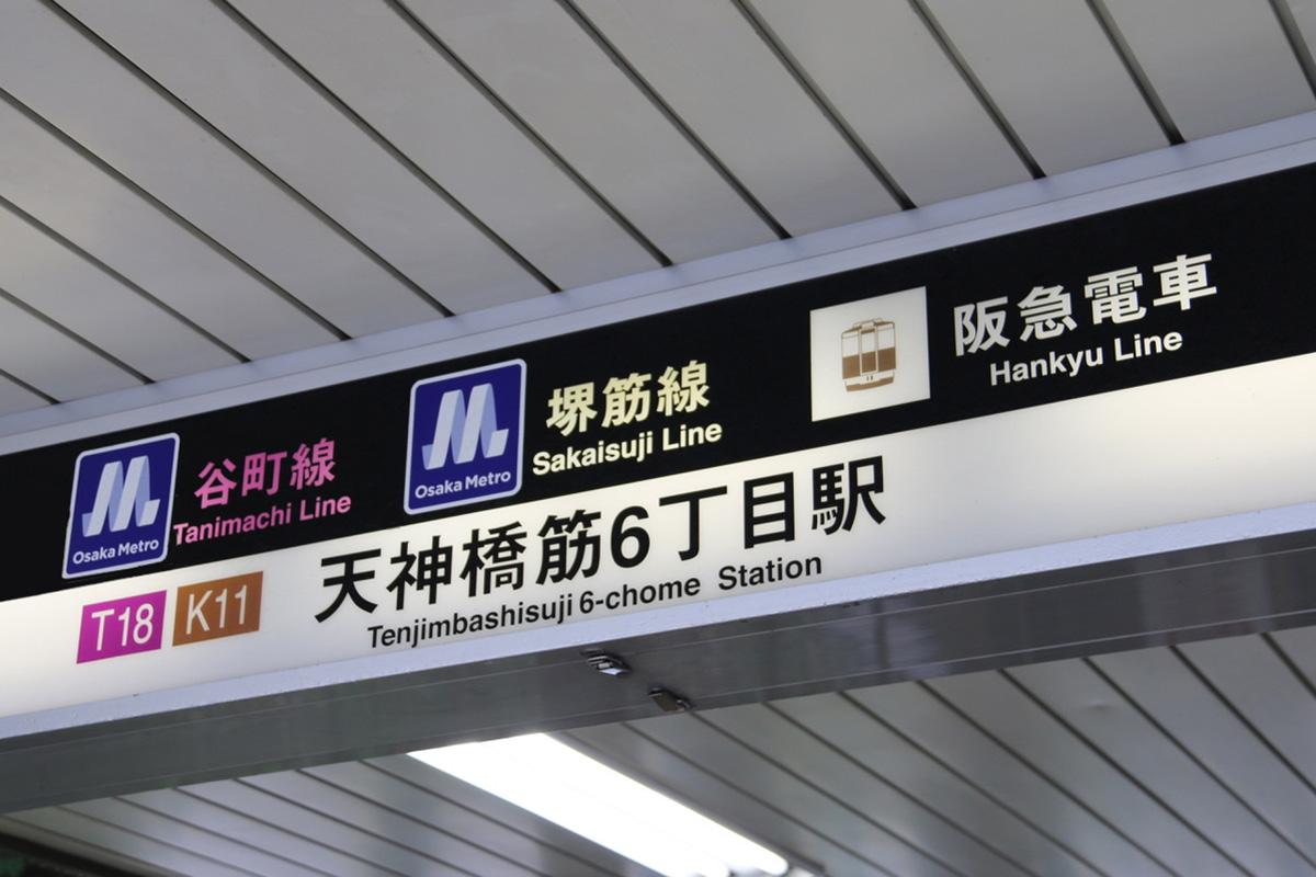 天神橋筋6丁目駅