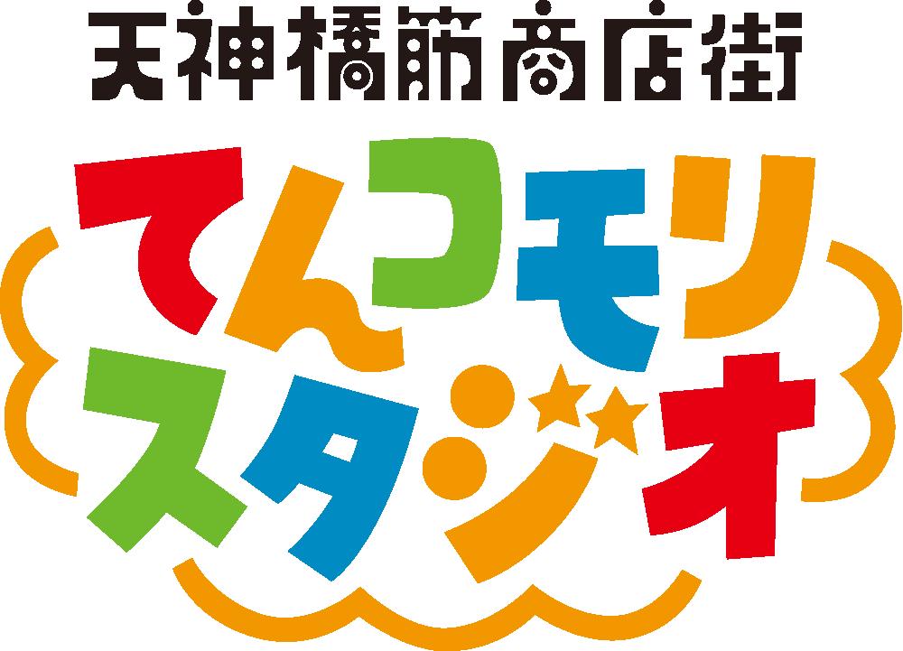天神橋天神橋筋商店街 天六・コモリスタジオ